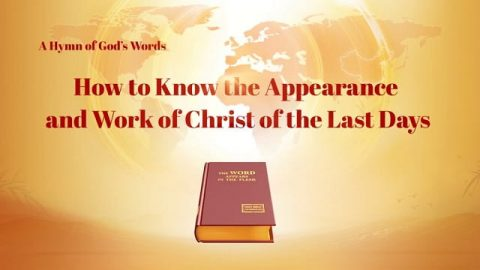 How to Know the Appearance and Work of Christ of the Last Days